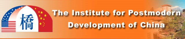 Institute for Postmodern Development of China